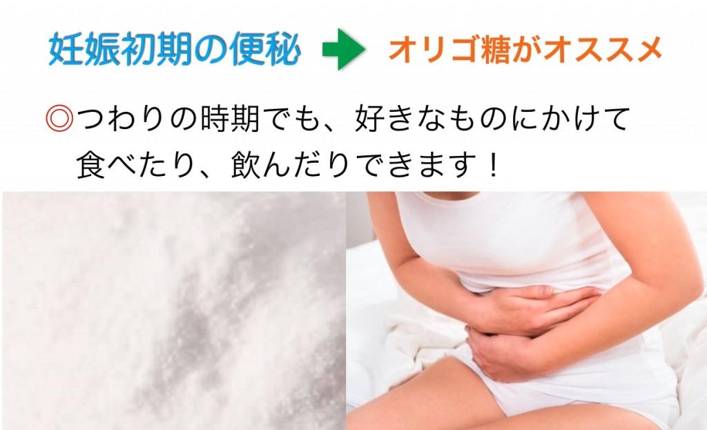 妊娠初期 便秘