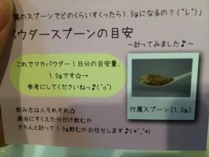 ヤマノ マカ09