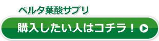 ベルタ葉酸サプリ公式サイトボタン02