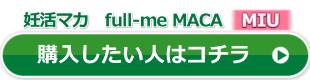 full-me MACA MIU公式サイトボタン