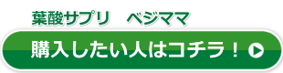 ベジママ公式サイトボタン04