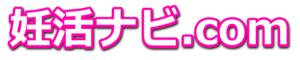 妊活ナビ.com