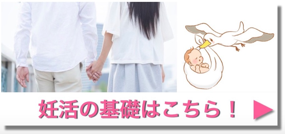 妊活の基礎