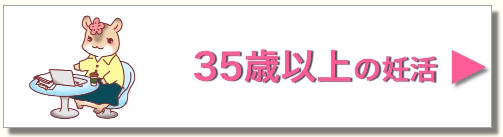 35歳以上の妊活