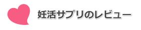 妊活サプリ_フッターバナー02