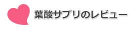 葉酸サプリ_フッターバナー02