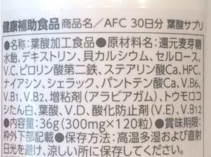 AFC葉酸サプリ07