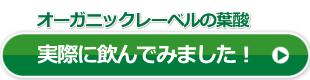 オーガニックレーベル葉酸レビューボタン02