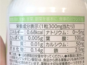 AFC葉酸サプリ06