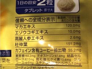 小林製薬のマカ04