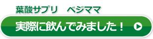ベジママ詳細レビュー02