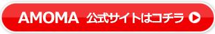 AMOMA公式サイトボタン