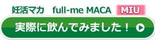 full-me MACA MIU詳細レビュー01