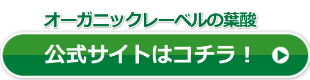 オーガニックレーベル葉酸公式サイトボタン02