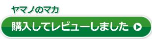 ヤマノのマカ詳細レビュー01