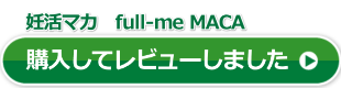 full-me MACA詳細レビュー01