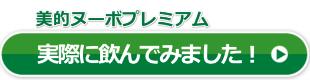 美的ヌーボ詳細レビュー02