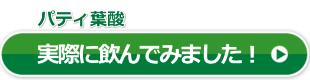 パティ葉酸公式サイトボタン02