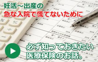 RN_医療保険見出し_01