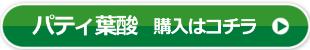 パティ葉酸公式サイトボタン01
