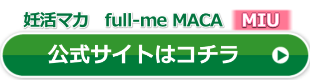 full-me MACA MIU公式サイトボタン02