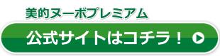 美的ヌーボ公式サイトボタン03