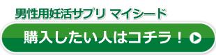 マイシード公式サイトボタン01