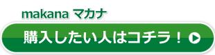 マカナ_公式サイト01