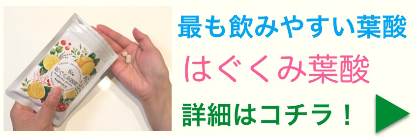 はぐくみ葉酸02