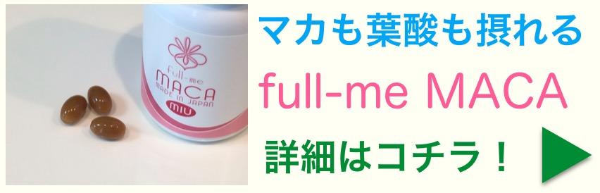 full-me MACAサイドバー021