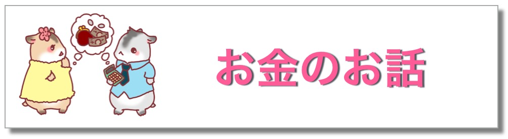 妊活とお金のお話03