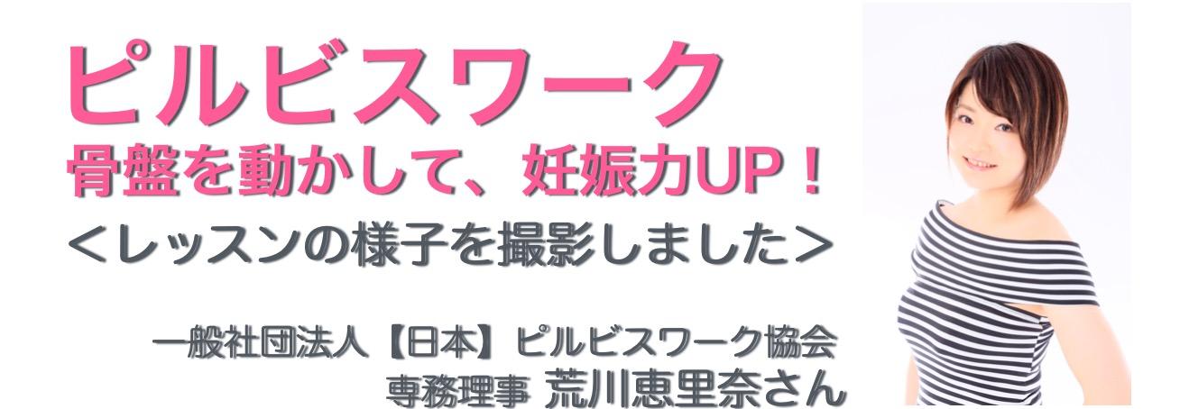 一般社団法人【日本】ピルビスワーク協会 荒川恵里奈さん